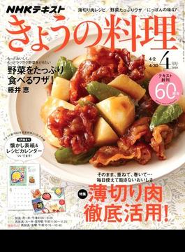 NHK きょうの料理 2018年 04月号 [雑誌]