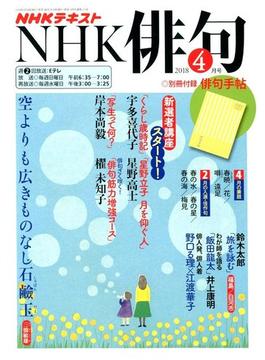 NHK 俳句 2018年 04月号 [雑誌]