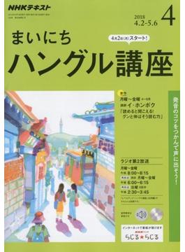NHK ラジオまいにちハングル講座 2018年 04月号 [雑誌]