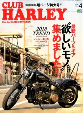 CLUB HARLEY (クラブ ハーレー) 2018年 04月号 [雑誌]