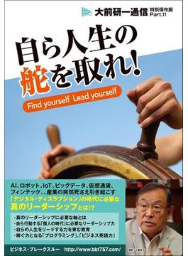 自ら人生の舵を取れ!(大前研一通信・特別保存版Part.11)