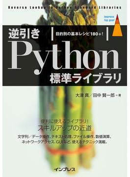 逆引きPython標準ライブラリ 目的別の基本レシピ180+!(impress top gear)