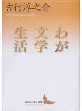 わが文学生活(講談社文芸文庫)
