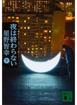 夜は終わらない(下)(講談社文庫)