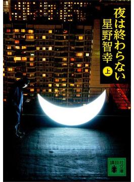 夜は終わらない(上)(講談社文庫)