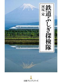 鉄道ふしぎ探検隊