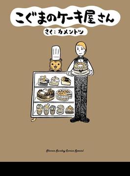 こぐまのケーキ屋さん(ゲッサン少年サンデーコミックス)