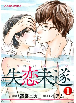 【1-5セット】失恋未遂(ジュールコミックス)
