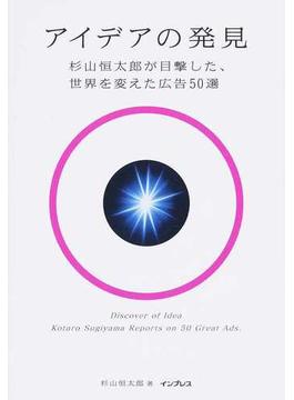 『アイデアの発見』杉山恒太郎(著)