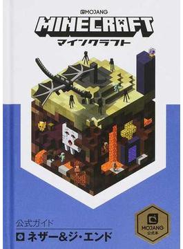 MINECRAFT公式ガイド ネザー&ジ・エンド