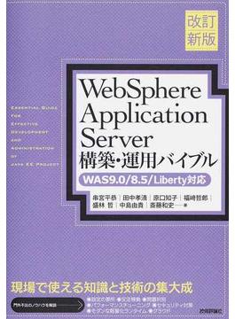WebSphere Application Server構築・運用バイブル WAS9.0/8.5/Liberty対応 改訂新版