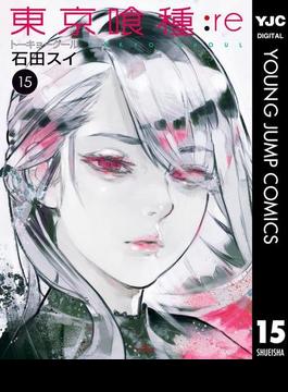 東京喰種トーキョーグール:re 15(ヤングジャンプコミックスDIGITAL)