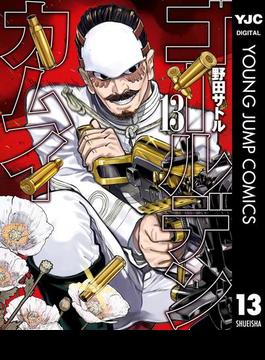 ゴールデンカムイ 13(ヤングジャンプコミックスDIGITAL)
