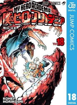 僕のヒーローアカデミア 18(ジャンプコミックスDIGITAL)