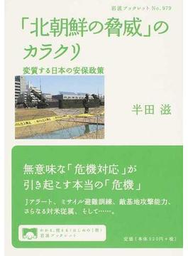 「北朝鮮の脅威」のカラクリ 変質する日本の安保政策(岩波ブックレット)