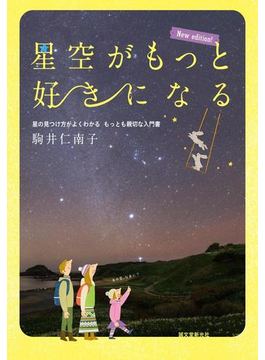 星空がもっと好きになる 星の見つけ方がよくわかるもっとも親切な入門書 New edition!