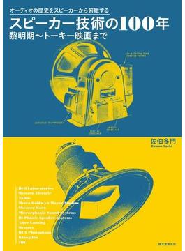 スピーカー技術の100年 黎明期〜トーキー映画まで オーディオの歴史をスピーカーから俯瞰する