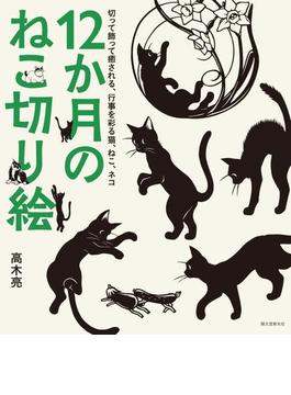 12か月のねこ切り絵 切って飾って癒される、行事を彩る猫、ねこ、ネコ