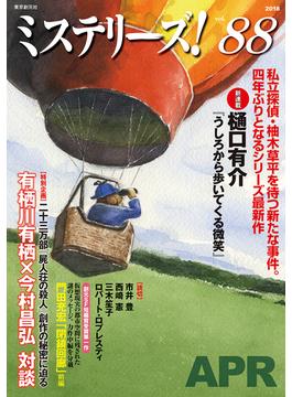 ミステリーズ! vol.88(2018APR)
