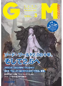 ゲームマスタリーマガジン VOL.3 新たな楽しさを求めて、未知なるゲーム大陸を探索するあなたを導く、情報満載マガジン