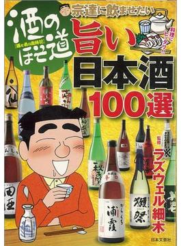【アウトレットブック】宗達に飲ませたい旨い日本酒100選-酒のほそ道