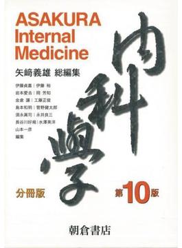 【アウトレットブック】内科学 分冊版 第10版