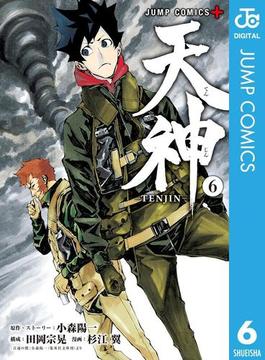 【6-10セット】天神―TENJIN―(ジャンプコミックスDIGITAL)