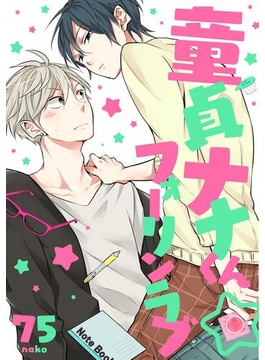 【1-5セット】童貞ナナくん☆フォーリンラブ(arca comics)