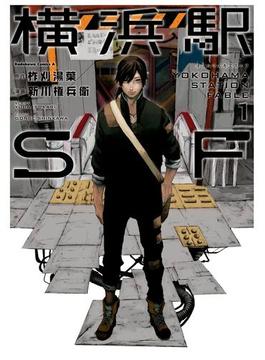【期間限定特別価格】【全1-2セット】横浜駅SF(角川コミックス・エース)