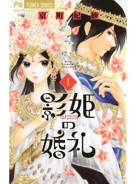 【全1-3セット】影姫の婚礼(フラワーコミックス)