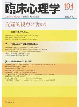臨床心理学 Vol.18No.2 発達的視点を活かす