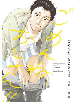 ごめんね、おじさん!! (Canna Comics)(Canna Comics(カンナコミックス))