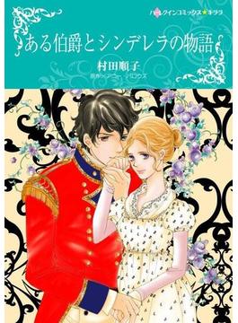 ある伯爵とシンデレラの物語