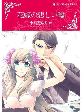 花嫁の悲しい嘘(ハーレクインコミックス)