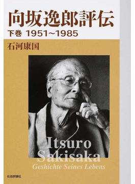向坂逸郎評伝 下巻 1951〜1985