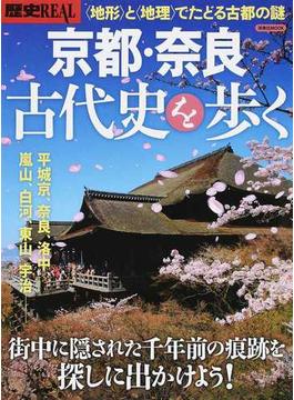京都・奈良古代史を歩く 〈地形〉と〈地理〉でたどる古都の謎(洋泉社MOOK)