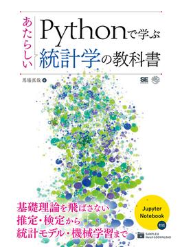 Pythonで学ぶあたらしい統計学の教科書 統計学はどのような学問なのだろう 基礎理論を飛ばさない推定・検定から統計モデル・機械学習まで
