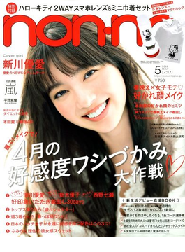 non-no (ノンノ) 2018年 05月号 [雑誌]