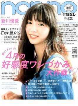 付録なし版 non-no (ノンノ) 2018年 05月号 [雑誌]