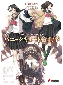 パニックキュート帝王学 ブギーポップ・ビューティフル(電撃文庫)