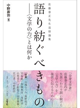 語り紡ぐべきもの 〈文学の力〉とは何か 佐藤泰正先生追悼論集