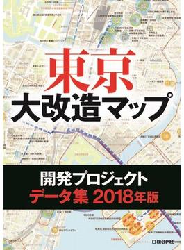 東京大改造マップ開発プロジェクトデータ集2018年版