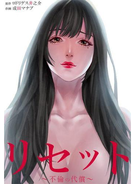 【11-15セット】リセット~不倫の代償~