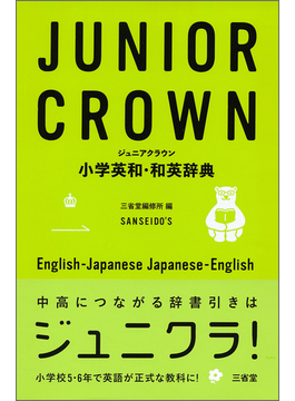 ジュニアクラウン小学英和・和英辞典