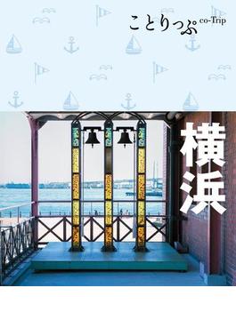 【期間限定価格】ことりっぷ 横浜(ことりっぷ)