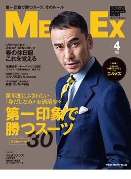 MEN'S EX 2018年4月号(MEN'S EX)