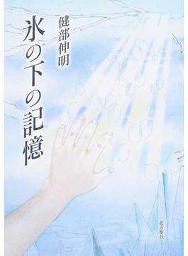 氷の下の記憶の通販/健部 伸明 -...