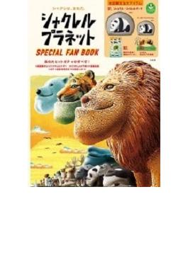 シャクレルプラネット SPECIAL FAN BOOK