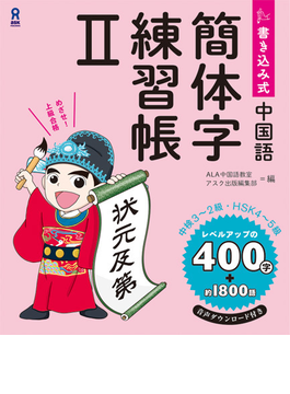 中国語 簡体字練習帳Ⅱ