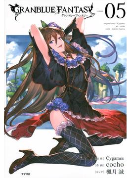 グランブルーファンタジー volume.05 (サイコミ)